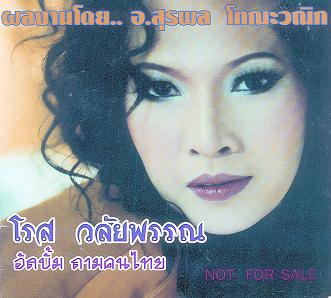 เพลงแผ่นดินไทย - โรส วลัยพรรณ