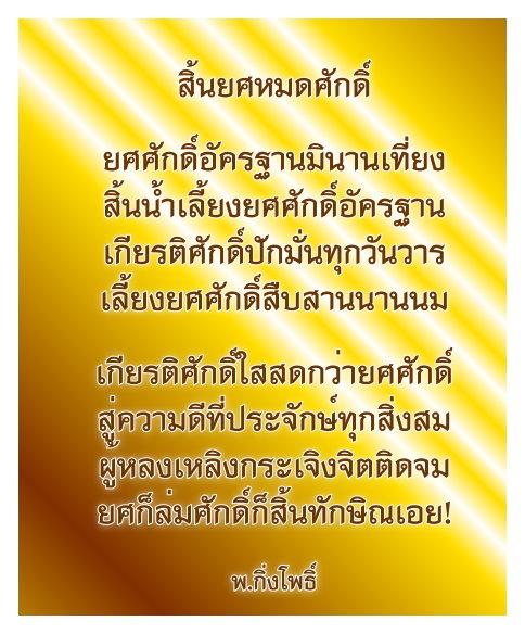 สิ้นยศหมดศักดิ์-พ. กิ่งโพธิ์,คำอธิษฐาน 1-ไร้วงศ์วาน