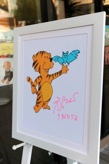 """""""เสือจับค้างคาว"""" ภาพวาดฝีพระหัตถ์ต้อนรับปีขาล โดย MGR Online 8 พฤศจิกายน 2552 21:02 น."""