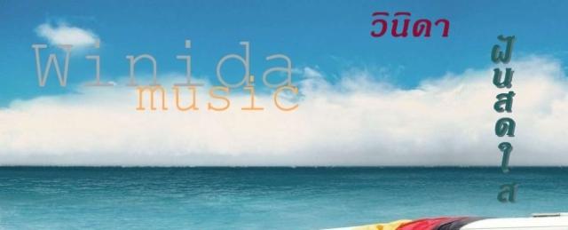 อธิษฐานจิต - พระคริสต์เป็นความสว่าง(Winida Music)