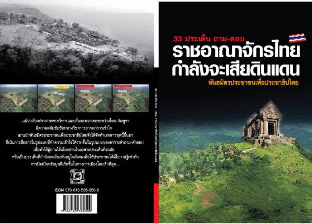 33 ประเด็น ถาม-ตอบ ราชอาณาจักรไทยกำลังจะเสียดินแดน