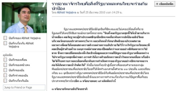 ราชอาณาจักรไทยคือสิ่งที่รัฐบาลและคนไทยจะร่วมกันปกป้อง
