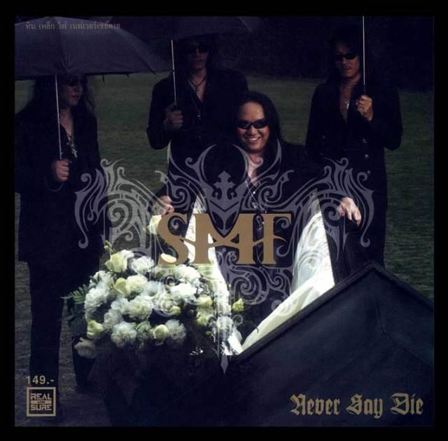 ศรัทธา,อัลบั้ม,Never Say Die,SMF,หิน เหล็ก ไฟ