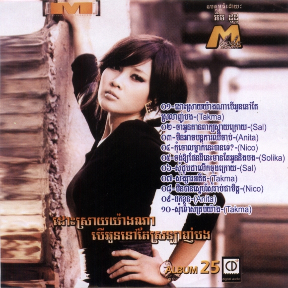 M CD VOL 25