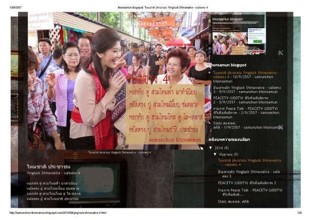ไหมชาติ ประชาชน Yingluck Shinawatra - หยัดตรง 4