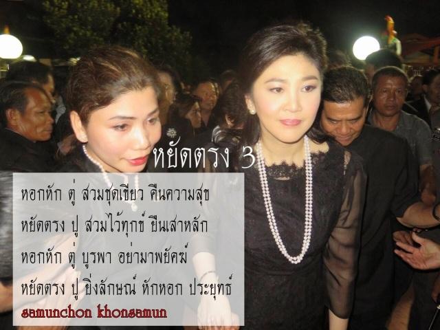 ยืนเสาหลัก Yingluck Shinawatra - หยัดตรง 3