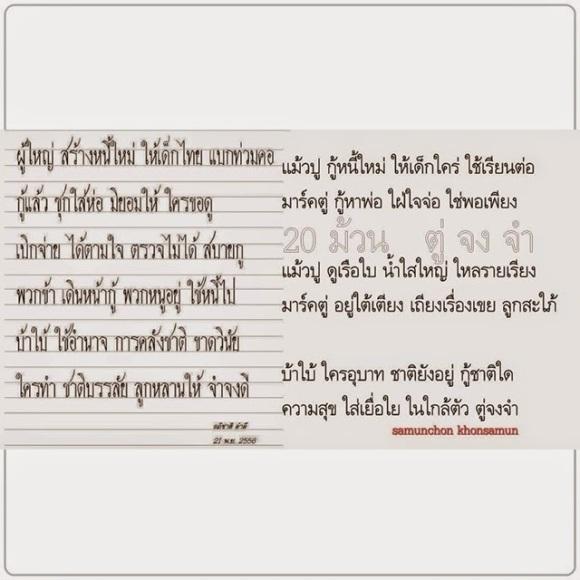 20 ม้วน ตู่ จง จำ - บทอาขยาน - instagram