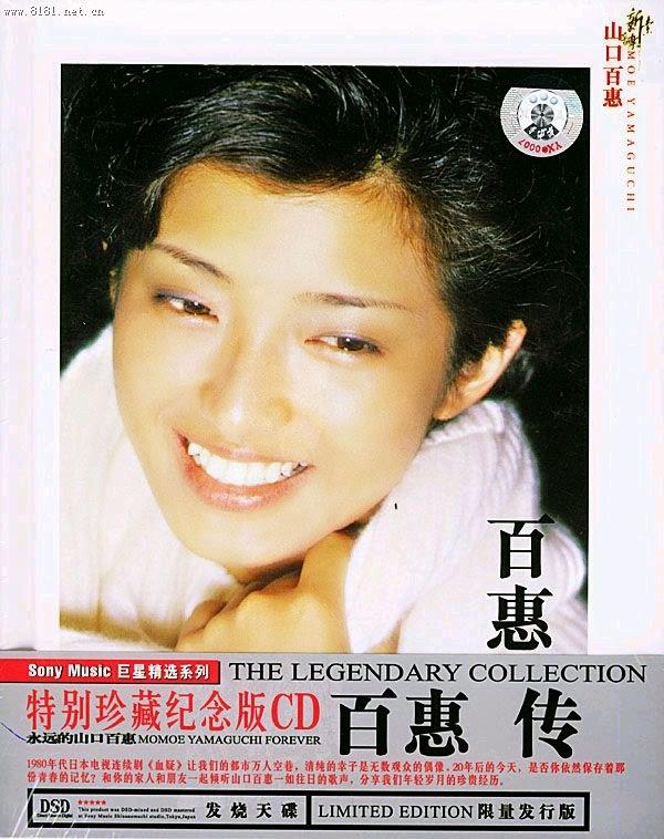 อัลบั้ม 百惠传 Tupperware pass ศิลปิน: ยามากูชิ Momoe วันที่วางจำหน่าย: 1 ธันวาคม 2003
