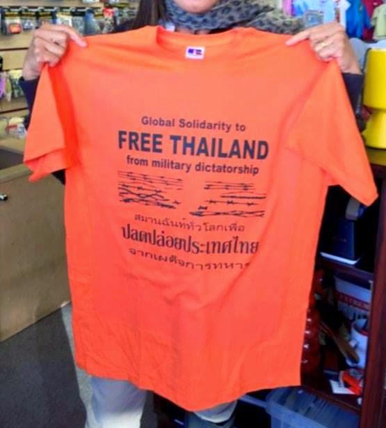 สมานฉันท์หันดาก.. – FREE THAILAND ปลดปล่อยประเทศไทย