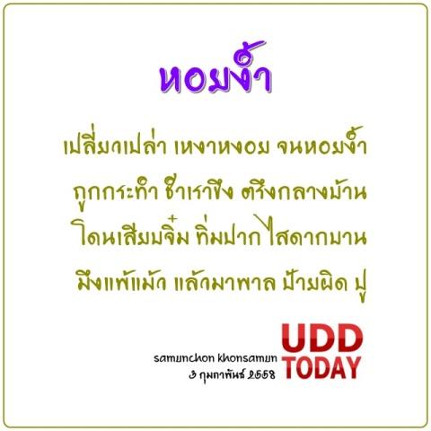 เราจะสู้ เพื่อกระจิ๋มของเรา _ พร้อมไหมพร้อม? พร้อมไหมคนไทย