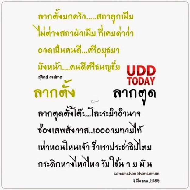 ลากตั้ง _ ลากตูด - sujit wongthes _ samunchon