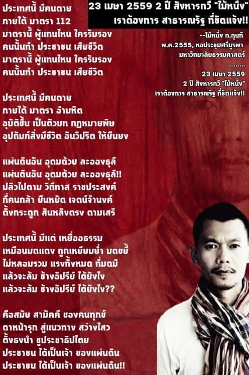 """Friends of Mainueng - กลุ่มสหายไม้หนึ่ง · 27 มีนาคม · 23 เมษา 2559 2 ปี สังหารกวี """"ไม้หนึ่ง"""" เราต้องการ สาธารณรัฐ ที่ชัดแจ้ง!! .............."""