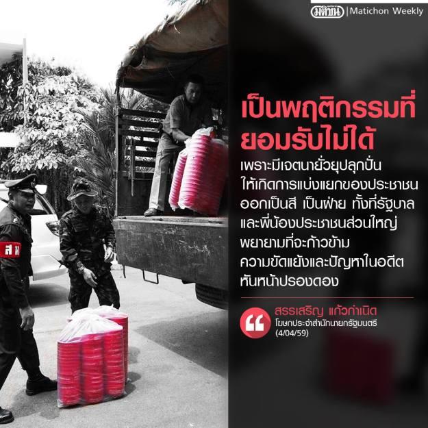"""matichonweekly · 4 เมษายน 2016 เวลา 13:59 น. · """"ไก่อู"""" จวกอดีต ส.ส.พรรคเพื่อไทย แจก """"ขันแดง"""" เป็นพฤติกรรมที่รับไม่ได้ สร้างความเเตกแยก"""