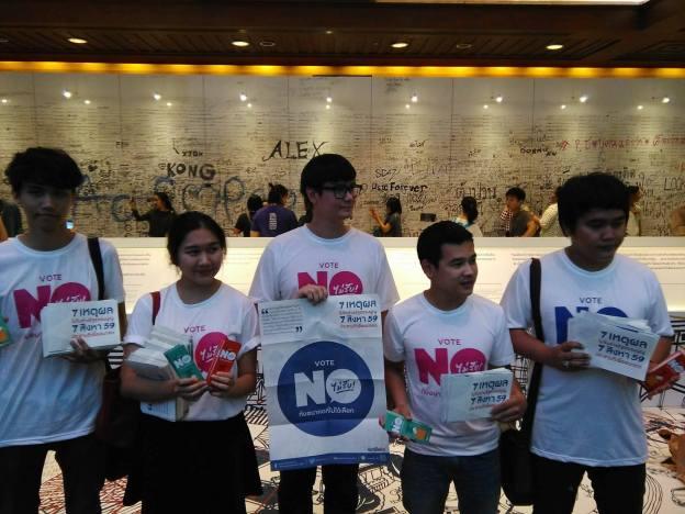 ขบวนการประชาธิปไตยใหม่ New Democracy Movement - NDM
