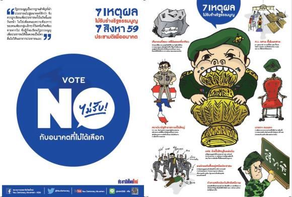 ขบวนการประชาธิปไตยใหม่ New Democracy Movement - NDM · 6 เมษายน 2016 เวลา 17:00 น. · 7 เหตุผล ไม่รับร่างรัฐธรรมนูญ