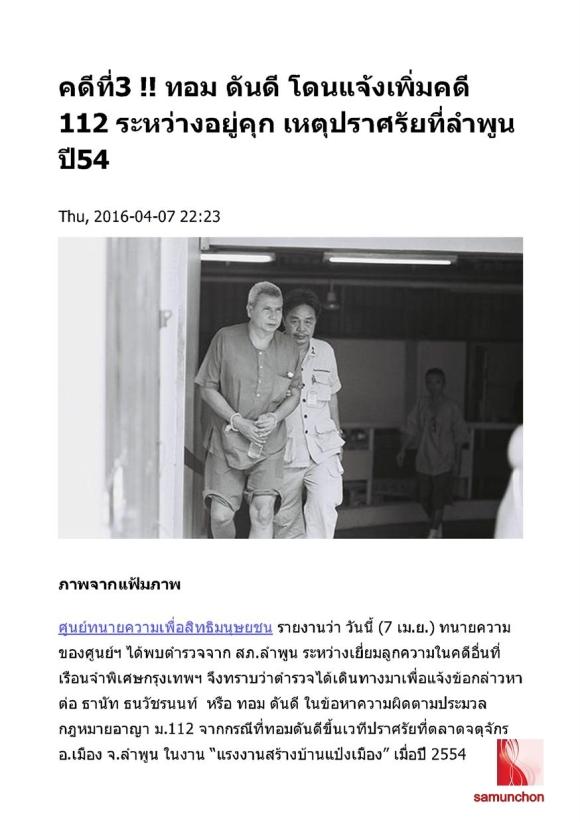 คดีที่ 3!! ทอม ดันดี โดนแจ้งเพิ่มคดี 112 ระหว่างอยู่คุก เหตุปราศรัยลำพูนปี 54 prachatai - Thu, 2016-04-07 22:23