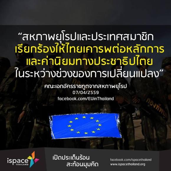 สหภาพยุโรปและประเทศสมาชิก เรียกร้องให้ไทยเคารพต่อหลักการและค่านิยมทางประชาธิปไตย