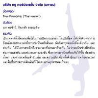 True Friendship [Thai version]- ทรู คอร์ปอเรชั่น - กระทรวงการท่องเที่ยวและกีฬา