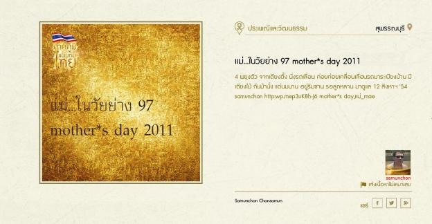 แม่…ในวัยย่าง 97 mother*s day 2011 ภาคภูมิแผ่นดินไทย