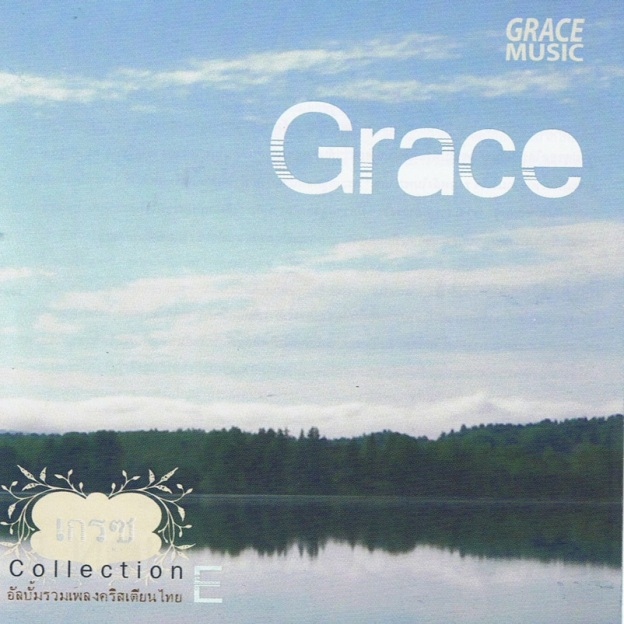 ขอสัญญา Grace Collection E – Lincy Fung Boon-Itt