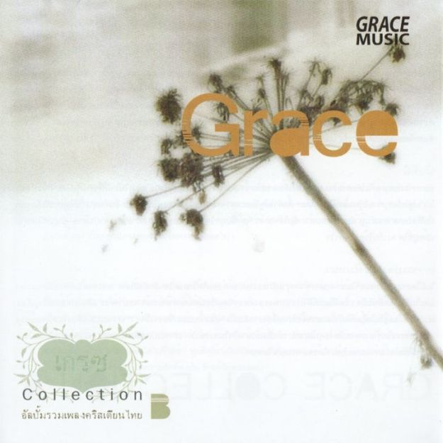 Lincy Fung — Grace Collection, Pt. B, 2007