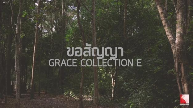 Grace - ขอสัญญา [Official Lyric Video]