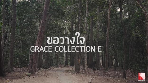 Grace - ขอวางใจ [Official Lyric Video] Crossover Music