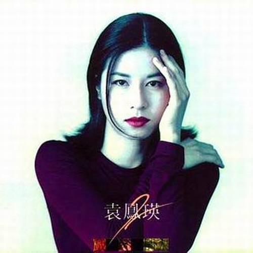 天若有情 ผู้หญิงข้าใครอย่าแตะ 袁鳳瑛 [袁凤瑛] Yuen Fung Ying singer