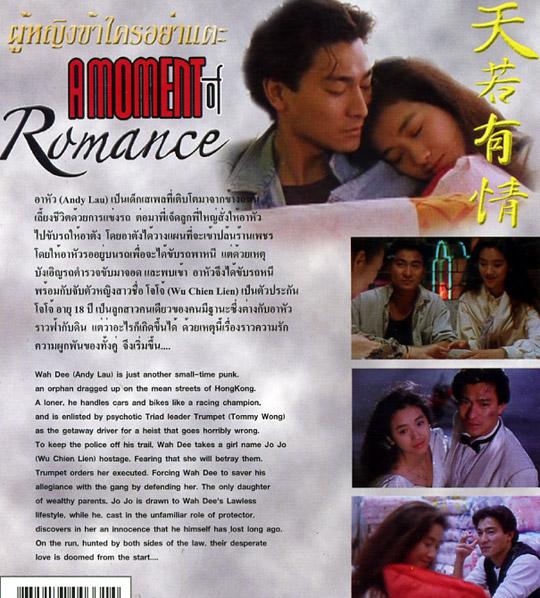 A Moment Of Romance I [ DVD ]. Starring Andy Lau, Wu Chien-Lien, Ng Man-Tat. [ Mandarin / Thai soundtrack ] [ English / Thai subtitles ]