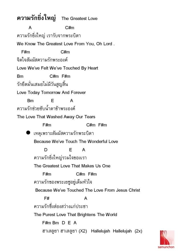 ความรักยิ่งใหญ่ Key : C (The Greatest Love)