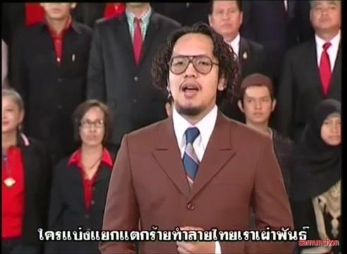 ๔. ใครแ่บ่งแยกแตกร้าย ทำลายไทยเราเผ่าพันธุ์ คนพวกนั้น มิใช่ไทยแท้จริง