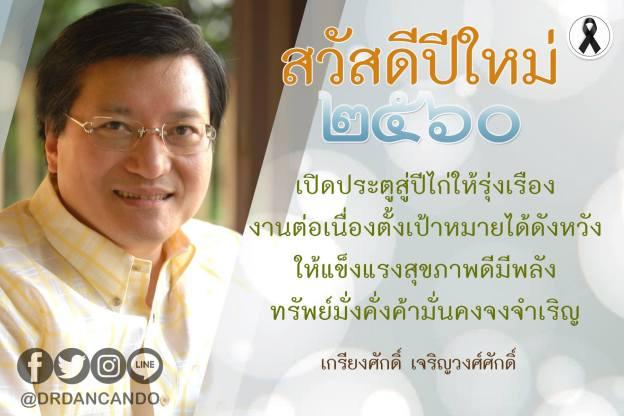 Dr.Kriengsak Chareonwongsak เกรียงศักดิ์ เจริญวงศ์ศักดิ์ 31 ธันวาคม 2016 เวลา 5:05 น. · . #Happynewyear2017 #happy #สวัสดีปีใหม่2560 #ปีระกา #สวัสดีปีไก่ #รุ่งเรือง #สุขภาพดี #มีพลัง #มั่งคั่ง #drdancando
