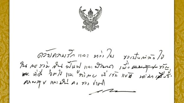 """""""ในหลวง ร.10"""" พระราชทานลายพระหัตถ์ ห่วงใยให้กำลังใจปชช. komchadluek - 13 ม.ค. 60"""